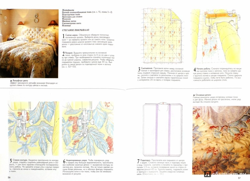 Иллюстрация 1 из 23 для Занавески, покрывала, подушки | Лабиринт - книги. Источник: Лабиринт