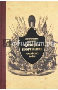 Историческое описание одежды и вооружения российских войск. Часть 8 сефер хелкас бинямин часть i