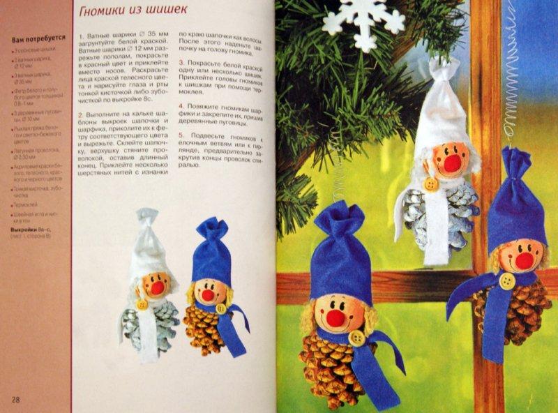 Иллюстрация 1 из 20 для Готовимся к Новому году. Практическое руководство - Альтмайер, Альтмайер | Лабиринт - книги. Источник: Лабиринт