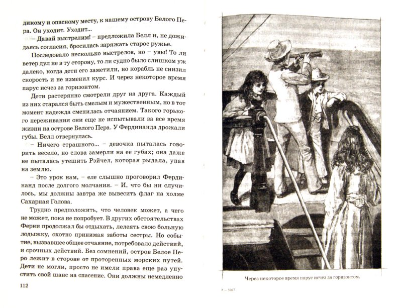 Иллюстрация 1 из 12 для На диком острове - Элизабет Мид-Смит | Лабиринт - книги. Источник: Лабиринт