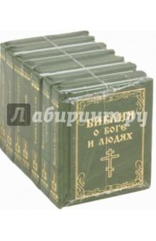 Библия. Комплект мини-книг (7 штук)