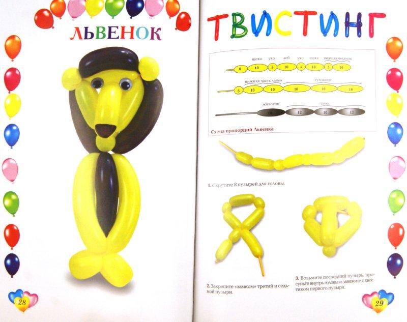 Иллюстрация 1 из 13 для Волшебные шарики - Алина Пицык   Лабиринт - книги. Источник: Лабиринт
