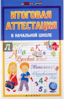 Итоговая аттестация в начальной школе