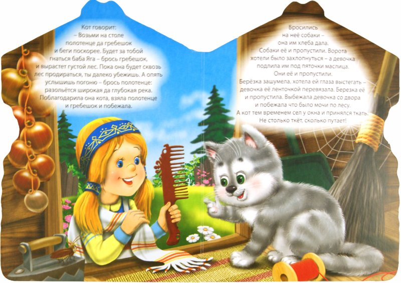 Иллюстрация 1 из 6 для Баба-Яга | Лабиринт - книги. Источник: Лабиринт