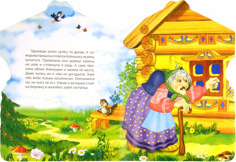 Иллюстрация 1 из 6 для Сестрица Аленушка и братец Иванушка | Лабиринт - книги. Источник: Лабиринт
