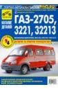 ГАЗ-2705, -3221, -32213. Каталог деталей