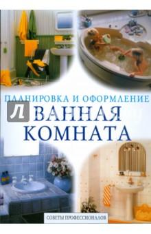 Ванная комната. Советы профессионалов