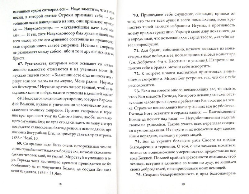 Иллюстрация 1 из 3 для О правильной духовной жизни - Игнатий Брянчанинов | Лабиринт - книги. Источник: Лабиринт