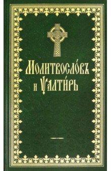 Молитвослов и Псалтырь молитвослов и псалтирь на церковно славянском языке