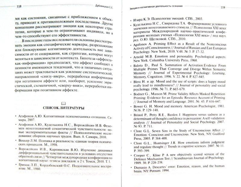 Иллюстрация 1 из 5 для По обе стороны сознания. Экспериментальные исследования по когнитивной психологии - Агафонов, Алешина, Ворожейкин   Лабиринт - книги. Источник: Лабиринт