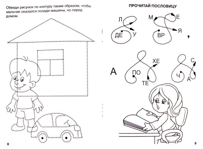 Иллюстрация 1 из 16 для Попробуй реши. Игры, кроссворды, головоломки - М. Дружинина | Лабиринт - книги. Источник: Лабиринт