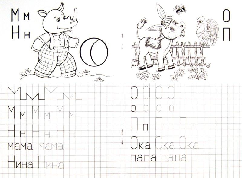 Иллюстрация 1 из 12 для Знакомимся с буквами | Лабиринт - книги. Источник: Лабиринт