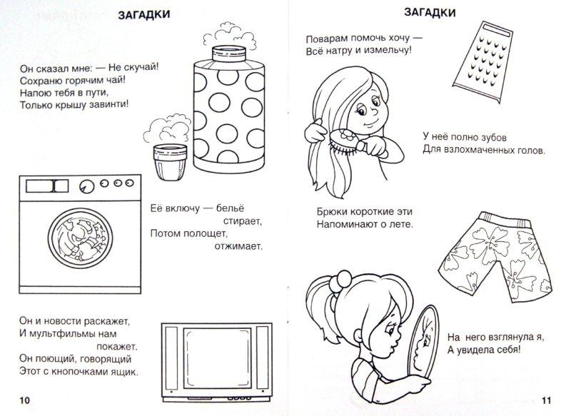 Иллюстрация 1 из 5 для Занимательные строчки - М. Дружинина | Лабиринт - книги. Источник: Лабиринт