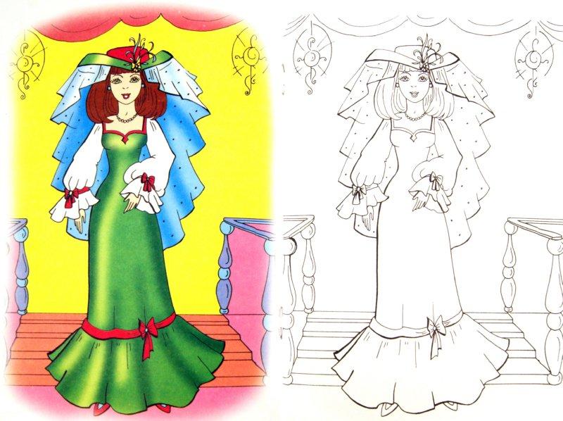 Иллюстрация 1 из 9 для Веселые принцессы   Лабиринт - книги. Источник: Лабиринт