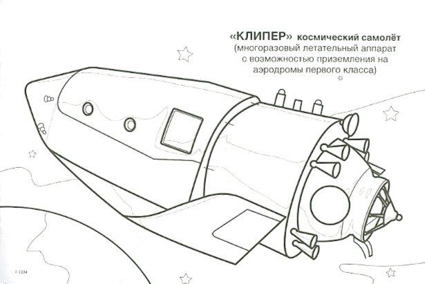 Иллюстрация 1 из 15 для Космические корабли | Лабиринт - книги. Источник: Лабиринт