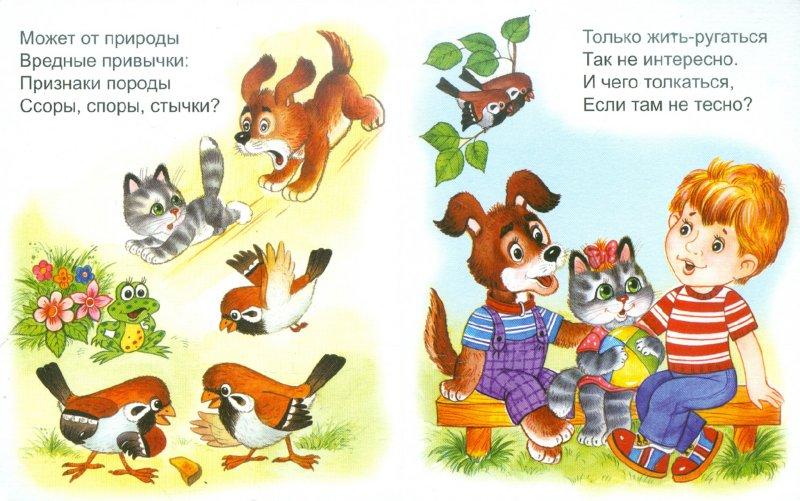 Иллюстрация 1 из 9 для Доброта - Владимир Борисов   Лабиринт - книги. Источник: Лабиринт