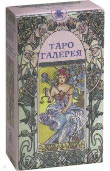 Таро Галерея таро галерея