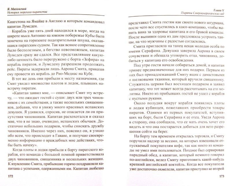 Иллюстрация 1 из 9 для История морского пиратства - Яцек Маховский | Лабиринт - книги. Источник: Лабиринт