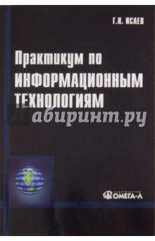 Практикум по информационным технологиям ravensburger ravensburger раскрашивание по номерам тигренок