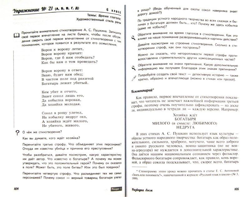 Иллюстрация 1 из 8 для Тайна текста. Методические рекомендации к рабочей тетради для развития речи и мышления. 5-6 классы - Евгения Антонова   Лабиринт - книги. Источник: Лабиринт