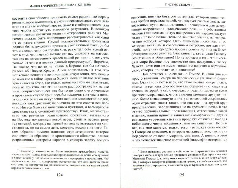 Иллюстрация 1 из 5 для Философические письма. Сочинения на русском языке - Петр Чаадаев | Лабиринт - книги. Источник: Лабиринт