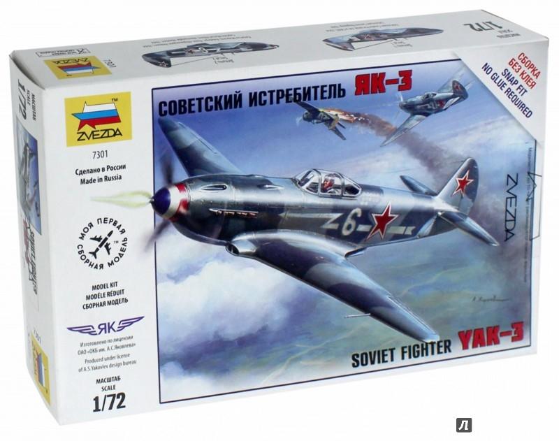 Иллюстрация 1 из 5 для Советский истребитель ЯК-3 (7301)   Лабиринт - игрушки. Источник: Лабиринт