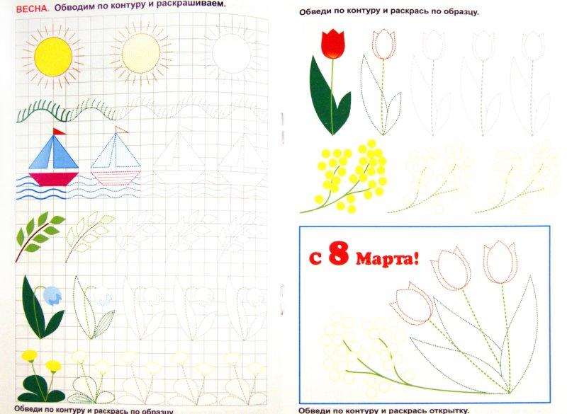Иллюстрация 1 из 27 для Готовим руку к письму. Рисуем времена года - О. Кучеренко   Лабиринт - книги. Источник: Лабиринт