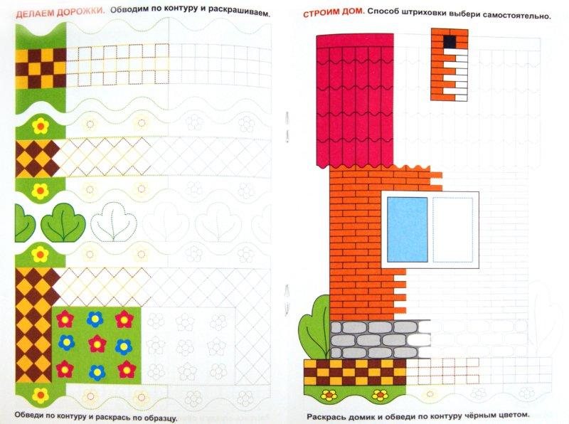 Иллюстрация 1 из 14 для Готовим руку к письму. Рисуем и строим | Лабиринт - книги. Источник: Лабиринт
