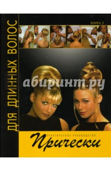 Прически для длинных волос. Книга 2 magic leverag для длинных волос