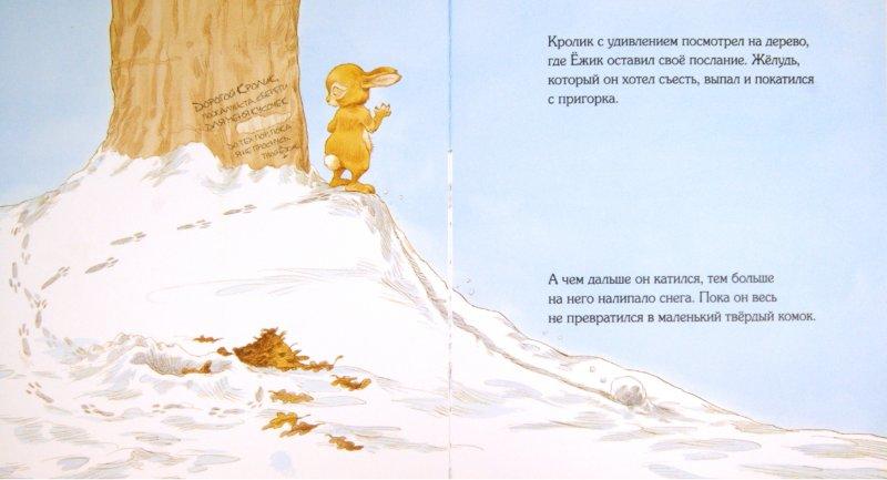 Иллюстрация 1 из 29 для Кусочек зимы - Пол Стюарт | Лабиринт - книги. Источник: Лабиринт