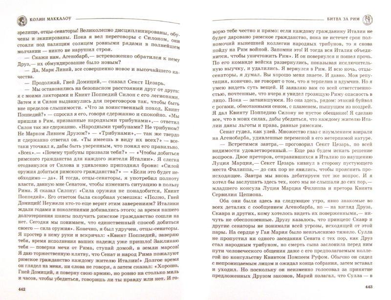 Иллюстрация 1 из 14 для Битва за Рим - Колин Маккалоу | Лабиринт - книги. Источник: Лабиринт