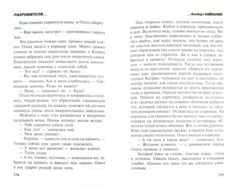 Иллюстрация 1 из 3 для Разрушители - Альберт Байкалов | Лабиринт - книги. Источник: Лабиринт