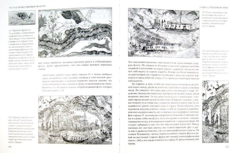 Иллюстрация 1 из 15 для Боги Авариса - Дэвид Рол   Лабиринт - книги. Источник: Лабиринт