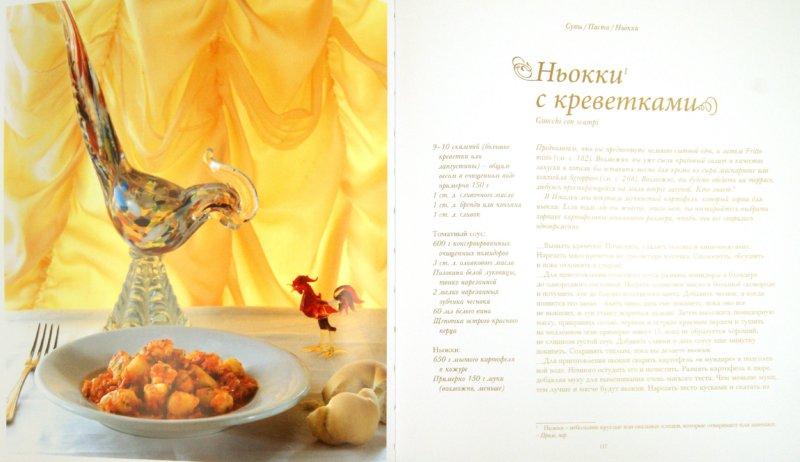 Иллюстрация 1 из 35 для Венеция. Еда и мечты - Кирос Тесса | Лабиринт - книги. Источник: Лабиринт