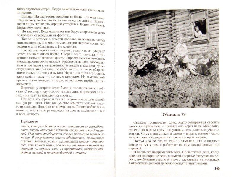 Иллюстрация 1 из 7 для Фантом столетия - Николай Димчевский | Лабиринт - книги. Источник: Лабиринт