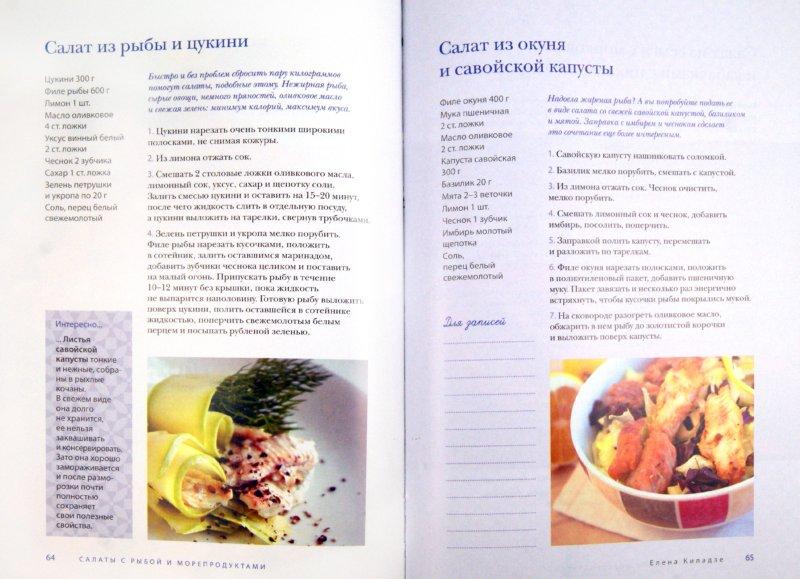 Иллюстрация 1 из 5 для Теплые салаты - Елена Киладзе | Лабиринт - книги. Источник: Лабиринт