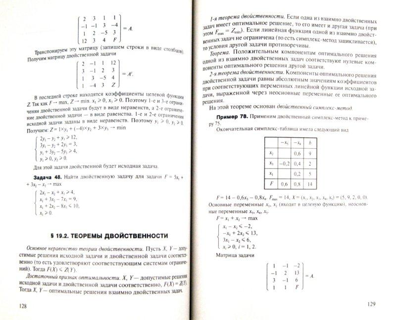 Иллюстрация 1 из 7 для Математические методы и модели в экономике - Георгий Просветов | Лабиринт - книги. Источник: Лабиринт