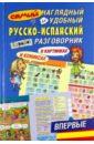 Самый наглядный и удобный русско-испанский разговорник (в картинках и комиксах)