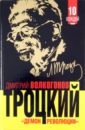 Троцкий. «Демон революции» - Волкогонов Дмитрий Антонович