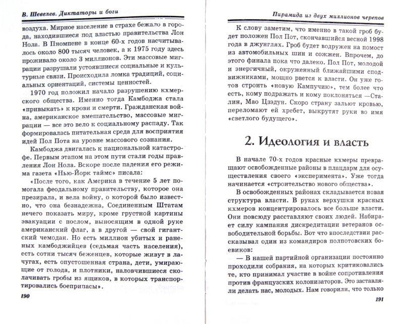 Иллюстрация 1 из 15 для Диктаторы и боги - Владимир Шевелев | Лабиринт - книги. Источник: Лабиринт