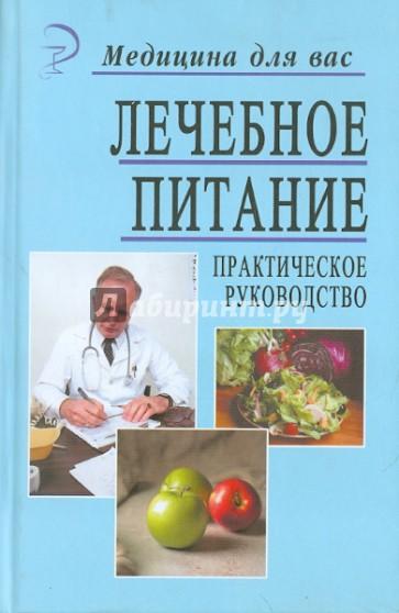 Специальное лечебное питание