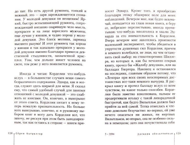 Иллюстрация 1 из 8 для Дневник обольстителя - Серен Кьеркегор | Лабиринт - книги. Источник: Лабиринт