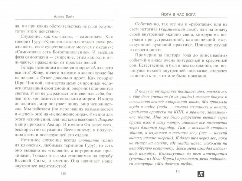 Иллюстрация 1 из 38 для Йога в час Бога. Практические рекомендации бывшего материалиста - Алекс Лайт | Лабиринт - книги. Источник: Лабиринт