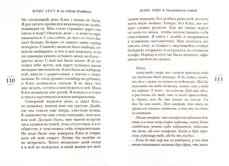 Иллюстрация 1 из 7 для Похититель теней - Марк Леви | Лабиринт - книги. Источник: Лабиринт