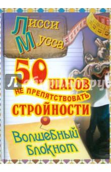 50 шагов к стройности. Волшебный Блокнот, А5- мария колпакова капризный огурец как вырастить без ошибок 50 шагов к успеху