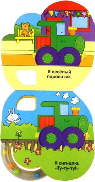 Иллюстрация 1 из 13 для Книжка-погремушка. Веселый паровозик - Кристина Бутенко | Лабиринт - книги. Источник: Лабиринт