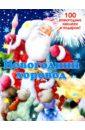 все цены на Бурмистрова Л., Мороз В. Новогодняя книжка с наклейками