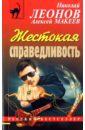 Жестокая справедливость, Леонов Николай Иванович,Макеев Алексей Викторович