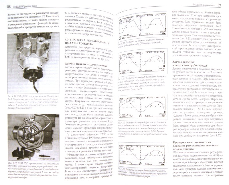 Иллюстрация 1 из 13 для Диагностика дизельных двигателей - Гюнтер Губертус | Лабиринт - книги. Источник: Лабиринт