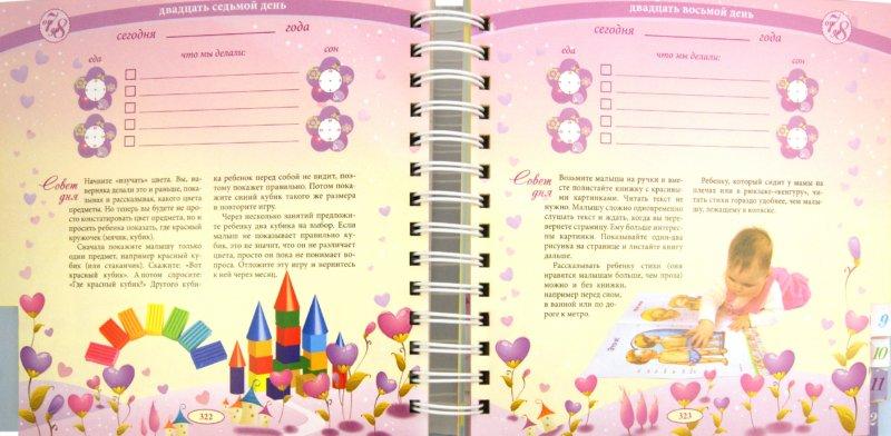 Иллюстрация 1 из 20 для Наш первый год. День за днем - Лена Данилова | Лабиринт - книги. Источник: Лабиринт